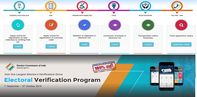 CSC ELECTION SERVICE अब Voter ID Card डाउनलोड करना हुआ आसान