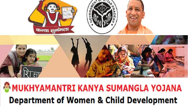 Kanya sumangala yojana online Apply @mksy gov up in