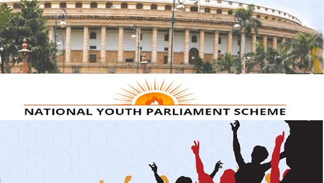 राष्ट्रीय युवा संसद योजना ऑनलाइन पंजीकरण 2019-20