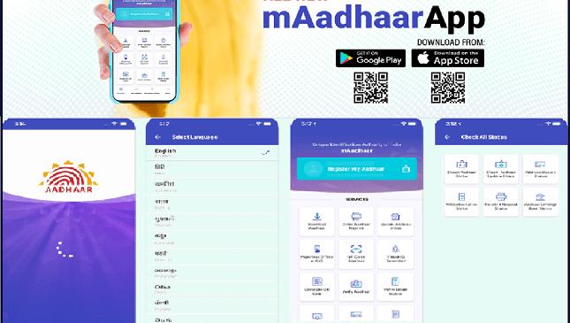 mAadhaar App में QR-Code को कैसे शेयर करें (mAadhaar Update)