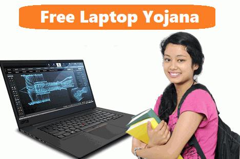 Free Laptop Yojana Haryana Apply Online Form