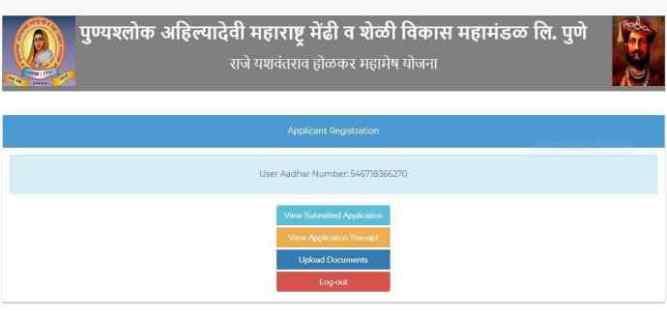 Mahamesh Yojana Registration form