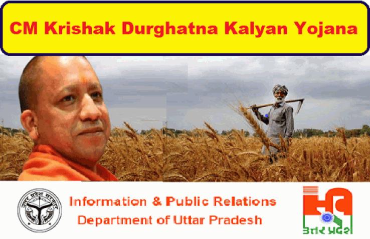 Mukhyamantri Krishak Durghatna Kalyan Yojana UP