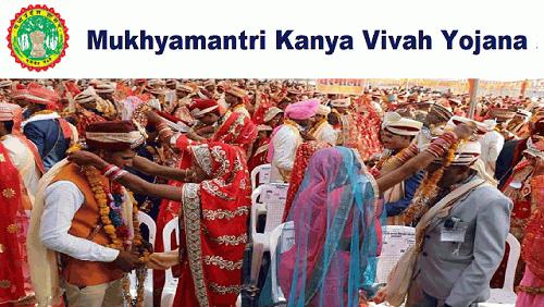 Mukhyamantri kanya vivah yojana mp 2020