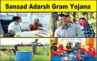 Sansad adarsh gram yojana (सांसद आदर्श ग्राम योजना)