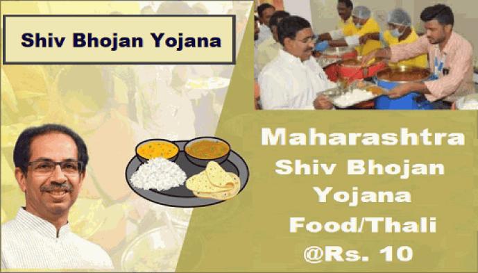 Shiv Bhojan Yojana 2020