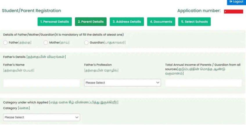 TN RTE Admission Form