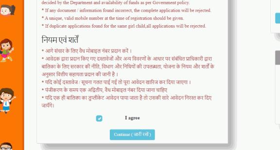 kanya sumangala yojana online form
