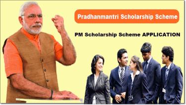 प्रधानमंत्री छात्रवृत्ति योजना 2021