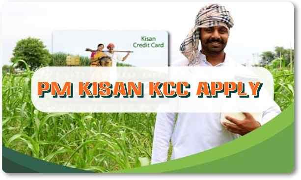 Csc Pm Kisan Kcc Apply Kisan Credit Card Apply Online 2020