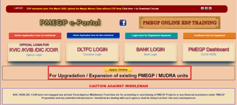 pmegp Upgradation