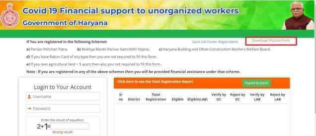 Corona Sahayata Haryana Scheme
