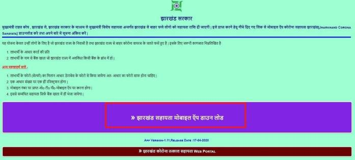 Jharkhand Corona Sahayata App Download