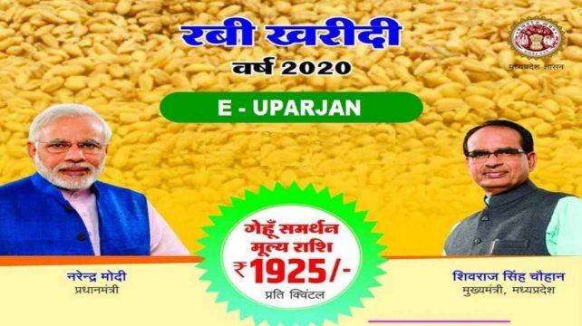 MP E Uparjan
