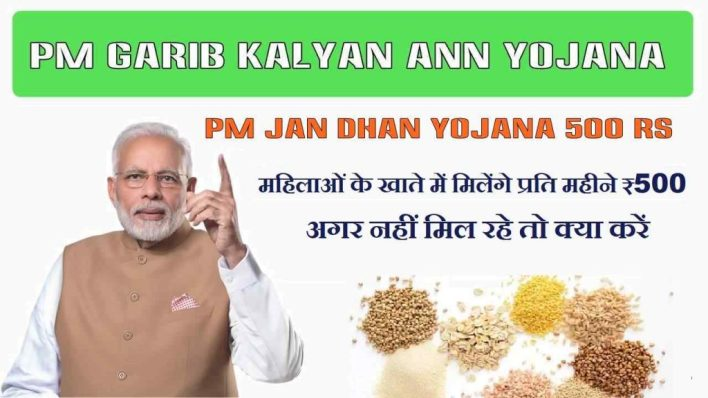 PM Jan Dhan Yojana 500 Rs