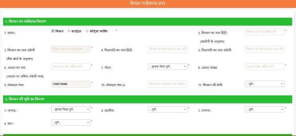 UP Fasal Online Registration form