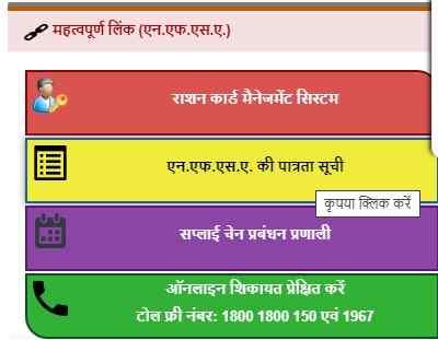 Rashan Card List 2020 Up | Apply online | NFSA list