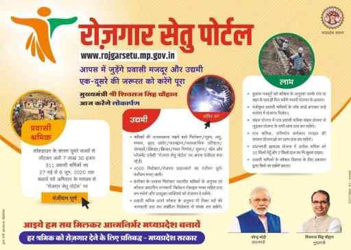 Rojgar Setu (रोजगार सेतु योजना)