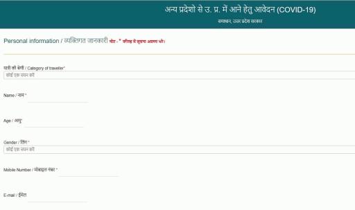 UP Migrant Registration Form