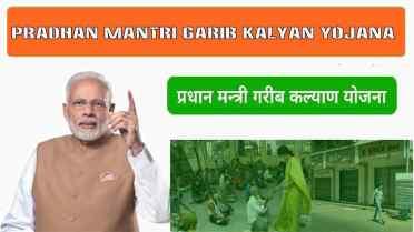 प्रधानमंत्री गरीब कल्याण योजना (pm garib kalyan yojana 2021)