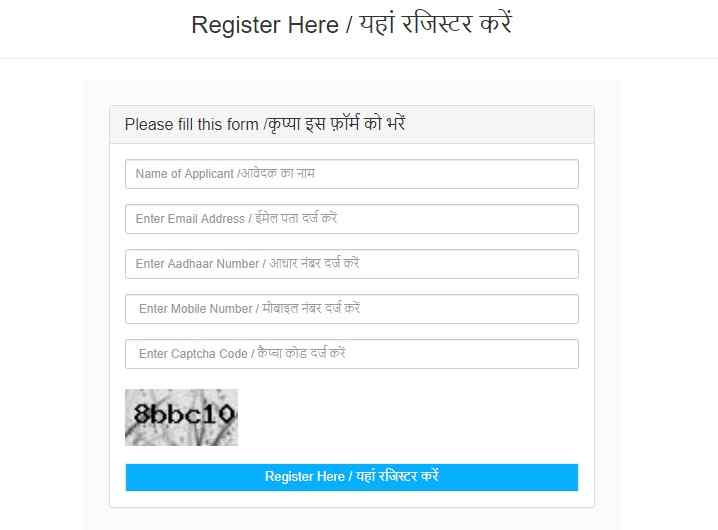 Mahila Samridhi Yojana Apply Online Through hsfdc Portal