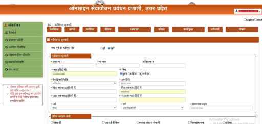 UP Rojgar Mela Online apply