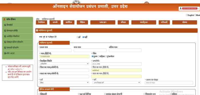 UP Rojgar Mela Online apply