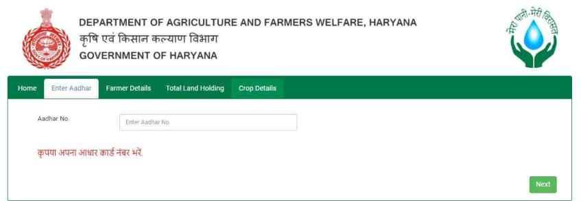 Mera Pani Meri Virasat Yojana Haryana