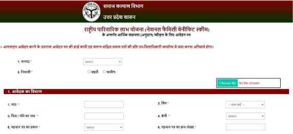 Parivarik Labh Yojana online apply