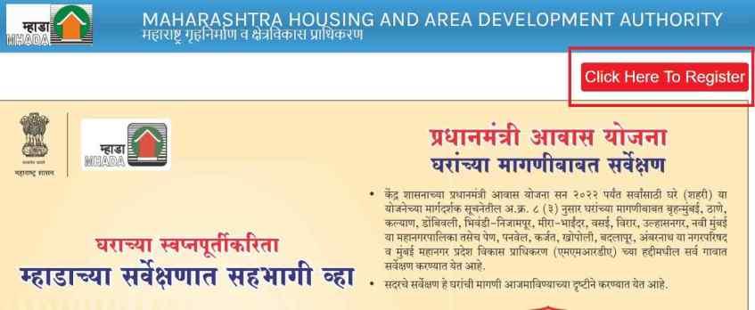 PMAY Maharashtra Application Form