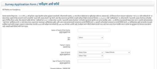 Pradhan Mantri awas yojana Maharashtra Application Form