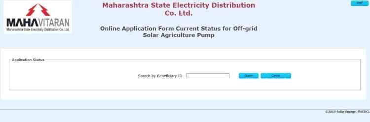 Saur Krushi Pump Yojana Application Status Check Online