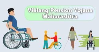 Viklang Pension Yojana Maharashtra