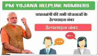pm yojana helpline number