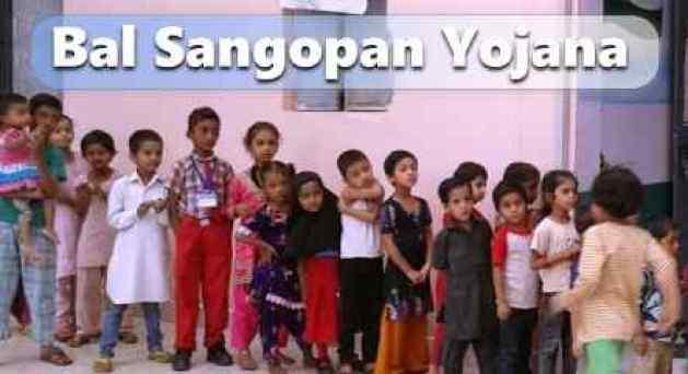 Bal Sangopan Yojana (बाल संगोपन योजना)