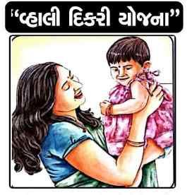 Gujarat Vahli Dikari Yojana