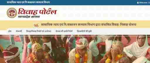Mukhyamantri Kanya Vivah Yojana online