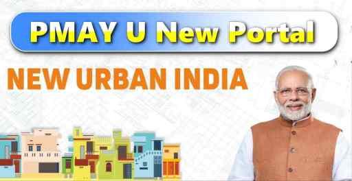 PMAYU New Portal 2021
