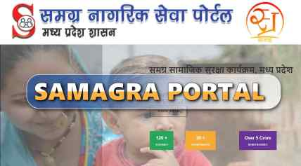Samagra Portal