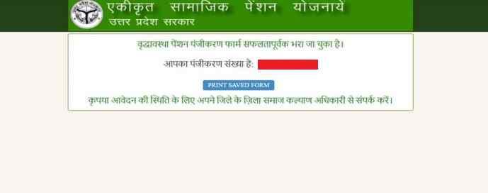 vidhwa pension status