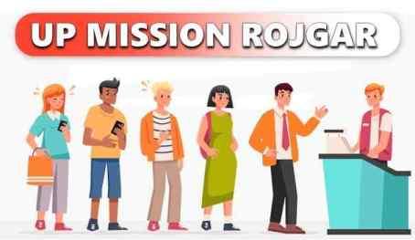 UP Mission Rojgar 2021