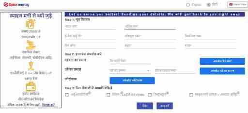 Spice Money ID Online Apply 2021