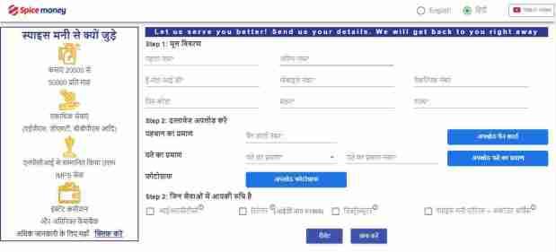 Spice Money ID Online Apply