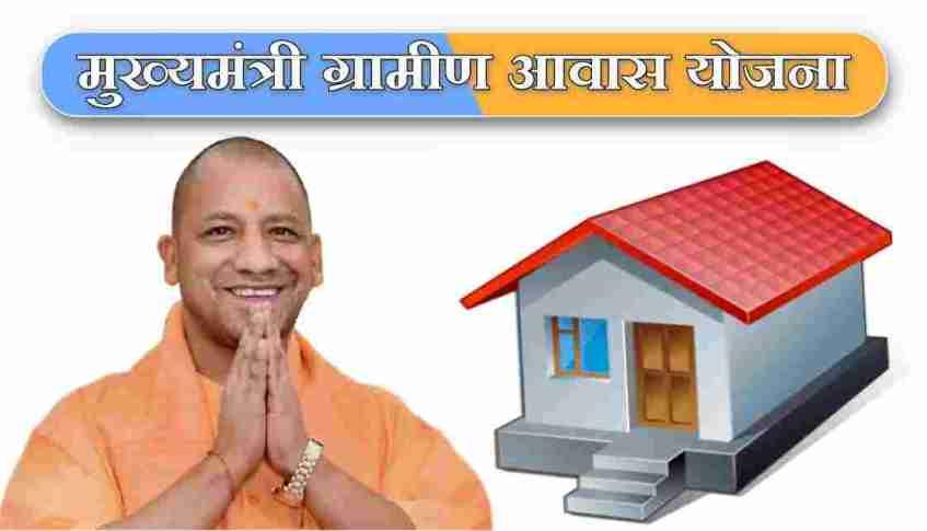 यूपी मुख्यमंत्री ग्रामीण आवास योजना