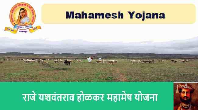Mahamesh Yojana list