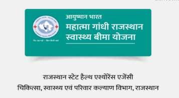Ayushman Bharat Mahatma Gandhi Rajasthan Swasthya Bima Yojana AB MGRSBY