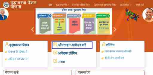 Up Old Age Pension online apply