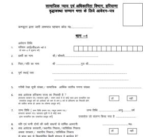 Haryana Old Age Pension yojana form