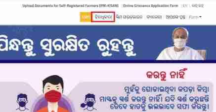 how to check kalia yojana list 2021