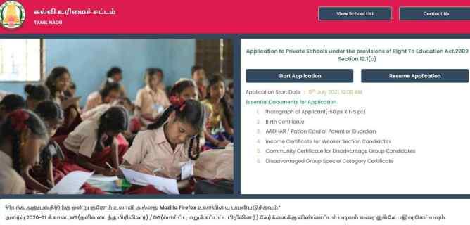 RTE Online Admission Form 2021